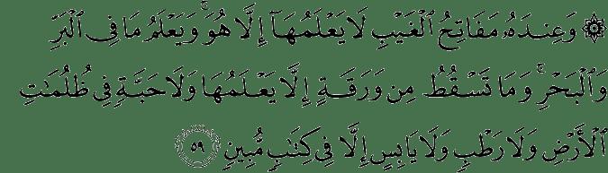 Surat Al-An'am Ayat 59