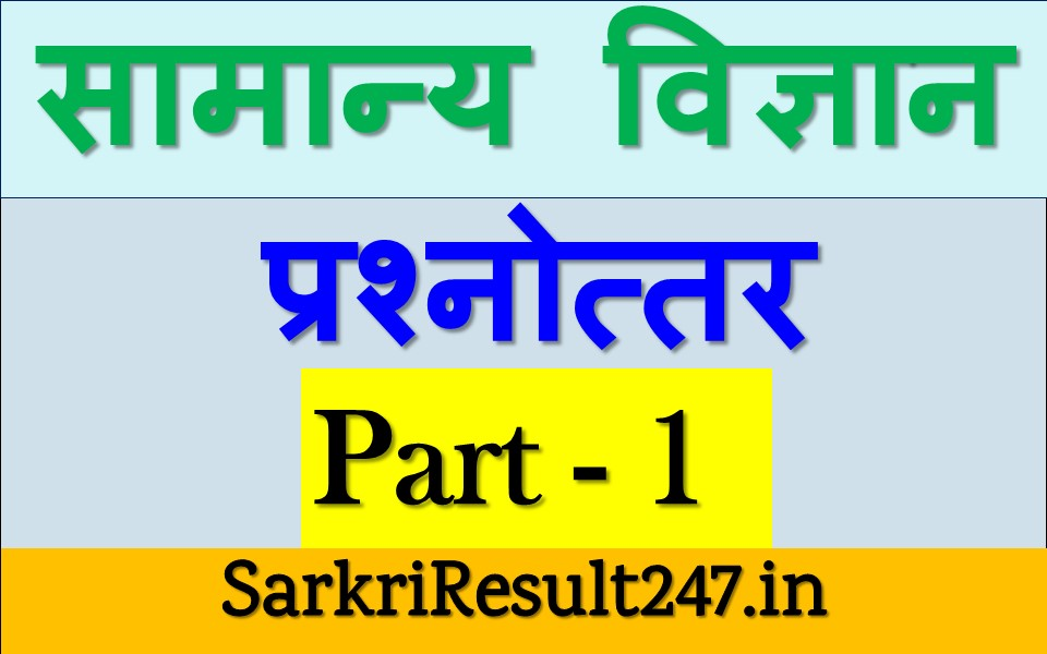Science Questions, General science in Hindi, Science GK