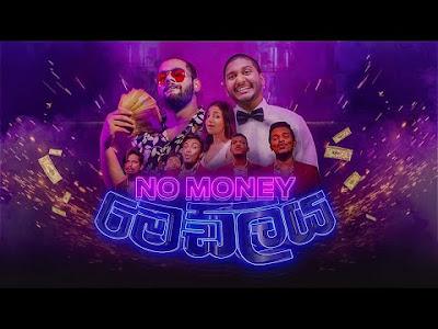 No Money Song Lyrics in Sinhala and English - මෙඩ්ලිය