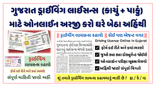 Gujarat Driving Licence  Online Apply Process and Details @sarathi.parivahan.gov.in