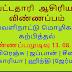 பட்டதாரி ஆசிரிய விண்ணப்பம் : வௌிநாட்டு  மொழிகள்