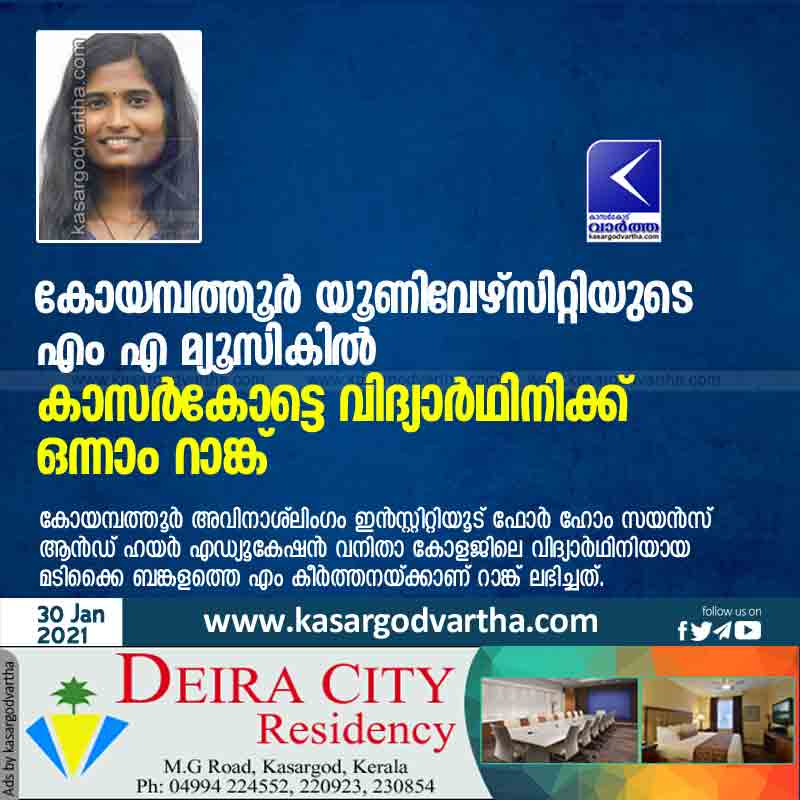 Kasargod student gets the first rank in MA Music from Coimbatore University.