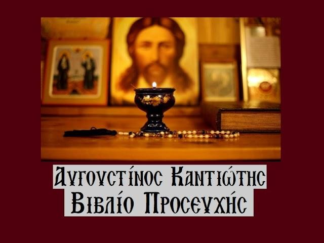 «Βιβλίο Προσευχής» - Αυγουστίνος Καντιώτης