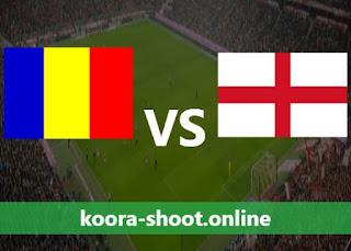 بث مباشر مباراة إنجلترا ورومانيا اليوم بتاريخ 06/06/2021 مباراة ودية