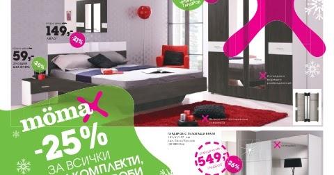 momax mobbo 2 15 2017 mobbo m max proomo info. Black Bedroom Furniture Sets. Home Design Ideas