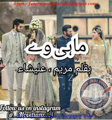 Mahi way novel by Maryam Alisha Episode 1 pdf
