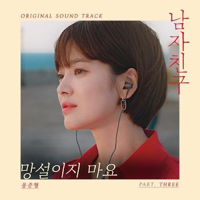 Lirik Lagu Yong Jun Hyung – Don't Hesitate (OST Encounter)
