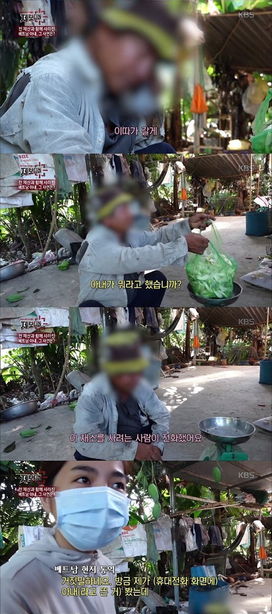 [유머] 남편 돈 2억을 들고 튄 베트남 아내 -  와이드섬