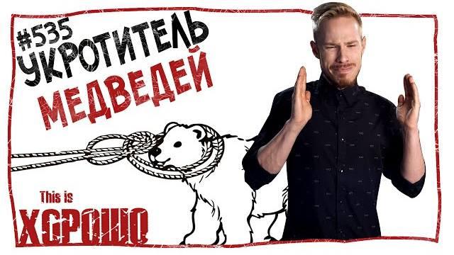 This is Хорошо - Укротитель медведей. #535