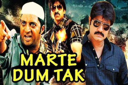 Marte Dum Tak 2016 Hindi Movie Download