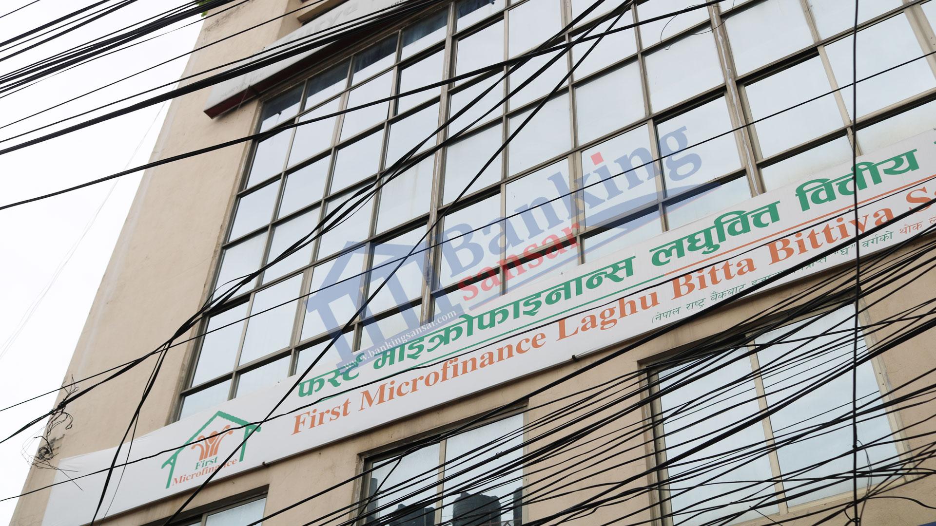 First Microfinance Laghubitta