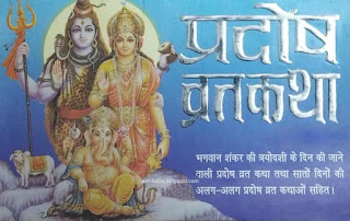pradosh_vrat_katha_vidhi