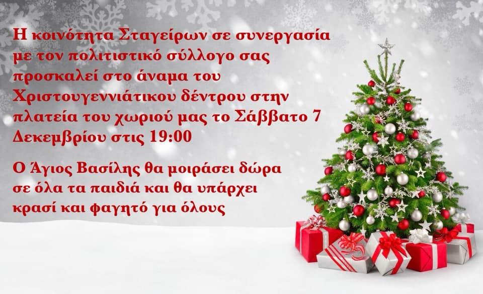 Άναμα του Χριστουγεννιάτικου δέντρου στην πλατεία των Σταγείρων