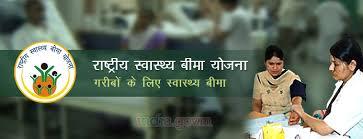 Pradhan Mantri Swasthya Suraksha Yojana