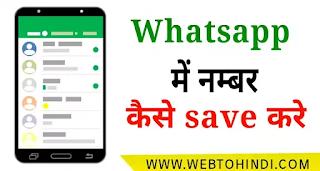 Whatsapp me number kaise save kare? व्हाट्सएप में नम्बर कैसे जोड़े