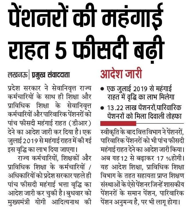 खुशखबरी : पेंशनरों को महंगाई राहत में 5 फीसदी की बढ़ोत्तरी