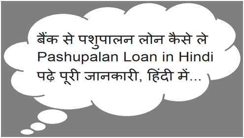 बैंक से पशुपालन लोन कैसे ले - Pashupalan Loan