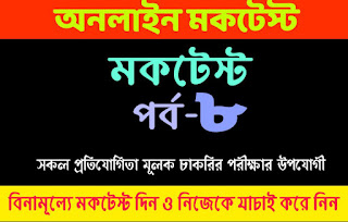 Online Mock test in Bengali : Bangla Quiz Part-8 for All Competitive Exams like WBCS, Rail,Police,Psc,Group-D etc.