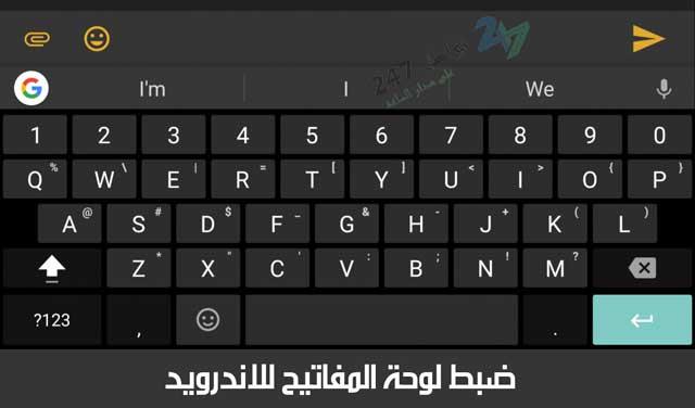 ضبط لوحة المفاتيح للاندرويد