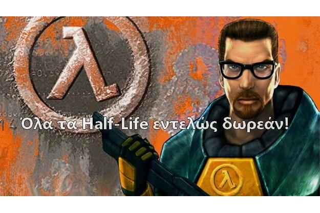 Δωρεάν όλα τα Half-Life