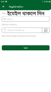 Email in CellFin App