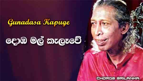 Domba Mal Kalawe chords, Gunadasa Kapuge chords, Domba Mal Kalawe song chords,  Gunadasa Kapuge song chords,