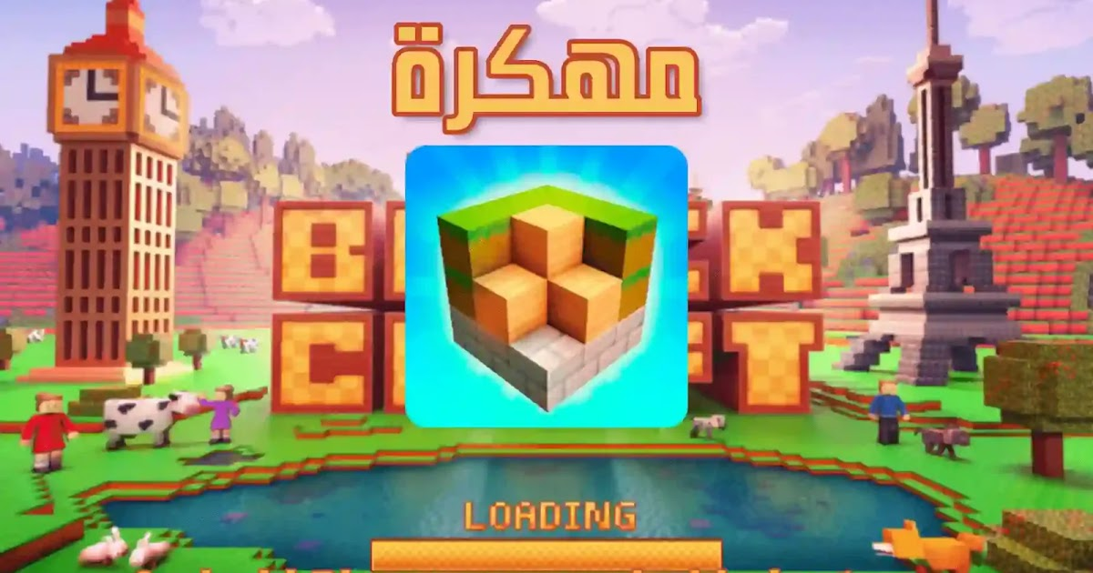 تحميل لعبة block craft 3d مهكرة