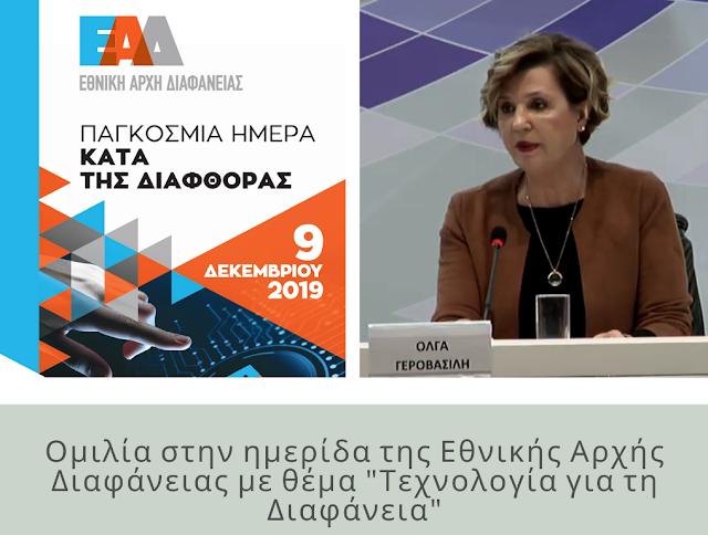 Όλγα Γεροβασίλη: Το κράτος, ψηφιακό ή μη, έχει κανόνες και θεσμούς που πρέπει να έχουν συνέχεια