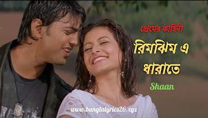 Rimjhim E Dharate Lyrics (রিমঝিম এ ধারাতে) Shaan   Premer Kahini