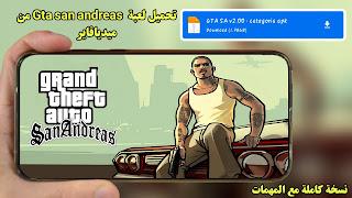 تحميل لعبة جراند سان أندرياس Gta san andreas النسخة الاصلية والكاملة مع المهمات للاندرويد من على ميديافاير