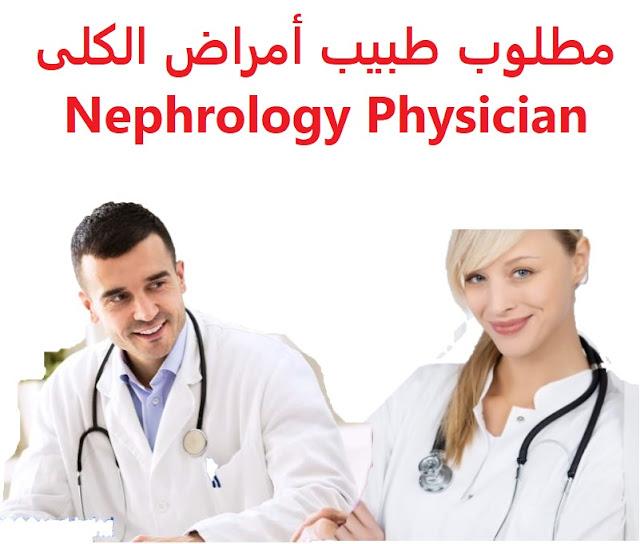 وظائف السعودية مطلوب طبيب أمراض الكلى Nephrology Physician