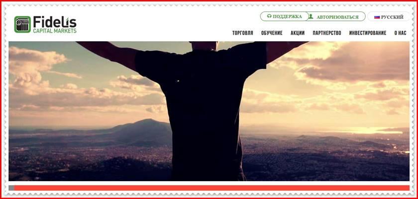 Мошеннический сайт fideliscm.com – Отзывы? Fidelis CM Мошенники!