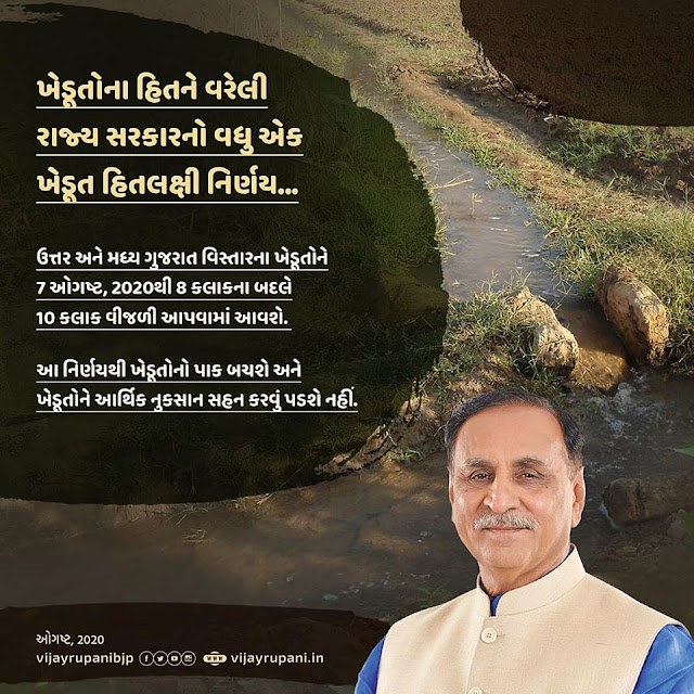 North%2Band%2BCentral%2BGujarat%2Bwill%2Bbe%2Bprovided%2B10%2Bhours%2Belectricity%2Bfrom%2BAugust%2B7%252C%2Bdecision%2Bin%2Bcabinet%2Bmeeting