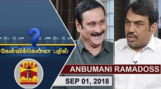 Kelvikkenna Bathil 01-09-2018 Exclusive Interview with Anbumani Ramadoss