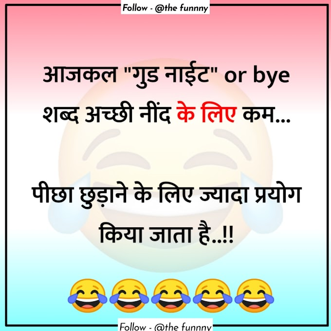 funny jokes images in hindi for whatsapp shayari