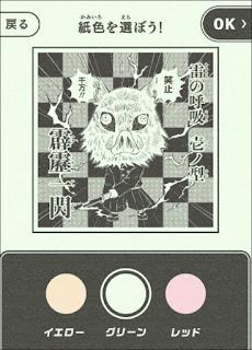 『鬼滅之刃』角色產生器:平凡的幾個簡單步驟,自訂不平凡的《鬼滅之刃》專屬角色