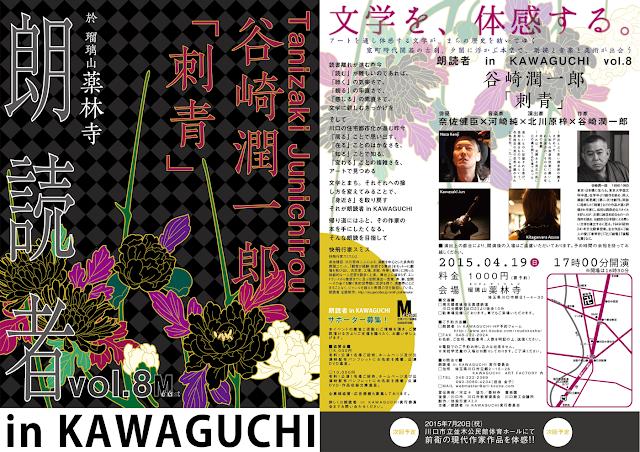 谷崎潤一郎「刺青」 vol.8チラシ