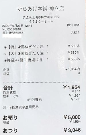 からあげ本舗 いのいち 神立店 2020/6/27 のレシート