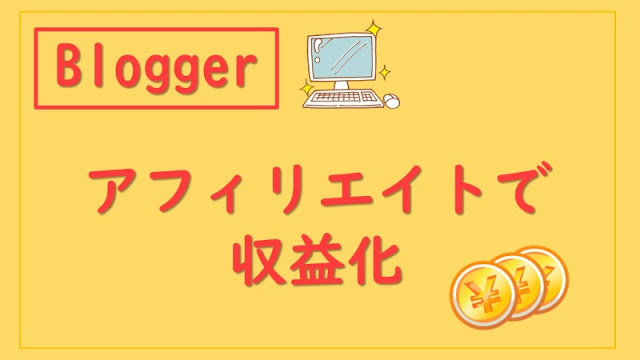 【Blogger】アフィリエイトで収益化