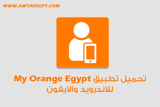 My Orange Egypt