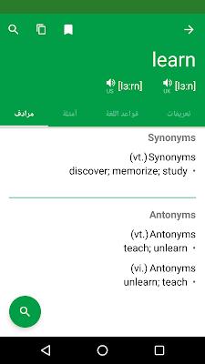 افضل برنامج لتعلم اللغة الانجليزية