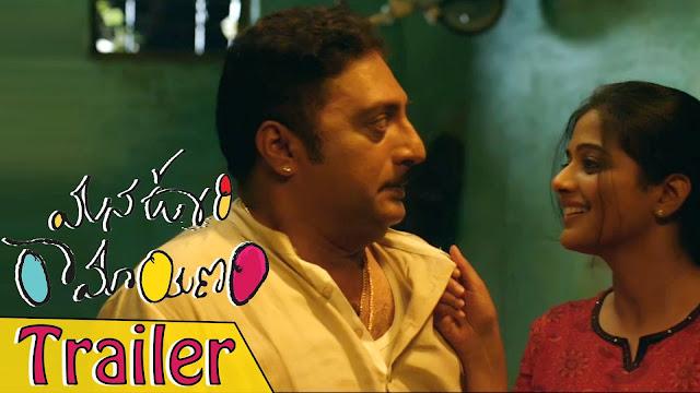 Mana Oori Ramayanam Trailer