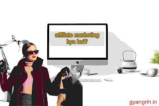 Affiliate marketing kya hai? Affiliate marketing se paisa kaise kamaye?