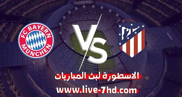 مشاهدة مباراة بايرن ميونخ واتلتيكو مدريد بث مباشر الاسطورة لبث المباريات بتاريخ 01-12-2020 في دوري أبطال أوروبا