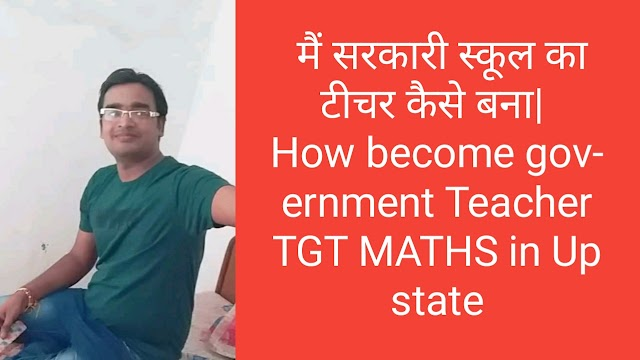 मैं सरकारी स्कूल का टीचर कैसे बना  TGT  Maths ka  Teacher  kese bna me