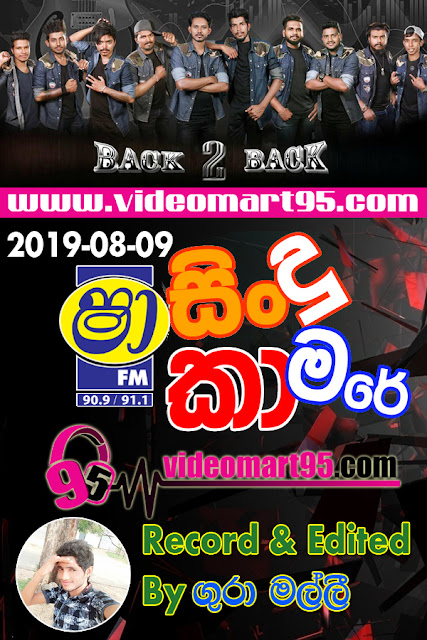 SHAA FM SINDU KAMARE WITH BACK 2 BACK 2019-08-09