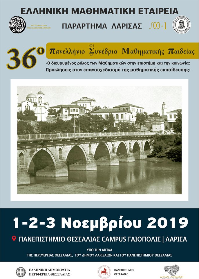 Το 36ο Πανελλήνιο Συνέδριο Μαθηματικής Παιδείας και το 2ο Μαθηματικό Μαθητικό Συνέδριο στη Λάρισα