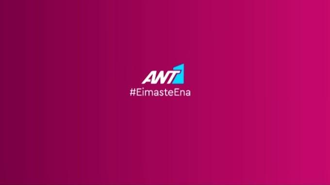 16 Σεπτεμβρίου έρχονται 7 πρεμιέρες στον ΑΝΤ1 - Η ανακοίνωση