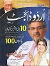 Urdu Digest April 2012