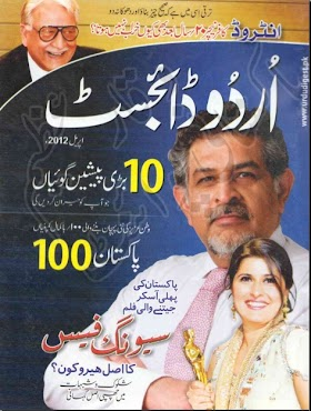 Urdu Digest April 2012